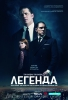 "Фильм ""Легенда"" (2015)"