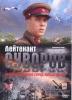 """Фильм """"Лейтенант Суворов"""" (2009)"""