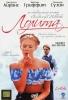 """Фильм """"Лолита"""" (1997)"""