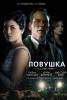 """Фильм """"Ловушка"""" (2016)"""