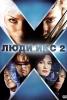 """Фильм """"Люди Икс 2"""" (2003)"""