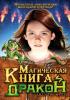 """Фильм """"Магическая книга и дракон"""" (2009)"""