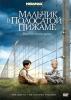 """Фильм """"Мальчик в полосатой пижаме"""" (2008)"""