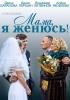 """Фильм """"Мама, я женюсь!"""" (2014)"""