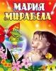 """Фильм """"Мария, Мирабела"""" (1981)"""