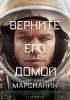 Фильм «Марсианин» (2015)