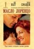 "Фильм ""Масло Лоренцо"" (1992)"