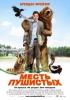 """Фильм """"Месть пушистых"""" (2010)"""