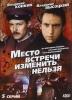 """Фильм """"Место встречи изменить нельзя"""" (1979)"""