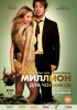 """Фильм """"Миллион для чайников"""" (2012)"""