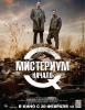 "Фильм ""Мистериум. Начало"" (2013)"