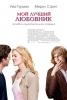 """Фильм """"Мой лучший любовник"""" (2005)"""