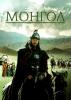 "Фильм ""Монгол"" (2007)"