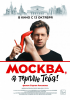 "Фильм ""Москва, я терплю тебя"" (2016)"