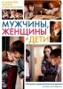 """Фильм """"Мужчины, женщины и дети"""" (2014)"""