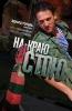 "Фильм ""На краю стою"" (2008)"