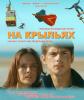 """Фильм """"На крыльях"""" (2013)"""