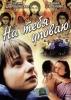 """Фильм """"На тебя уповаю"""" (1992)"""