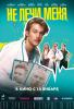 """Фильм """"Не лечи меня"""" (2019)"""