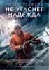"""Фильм """"Не угаснет надежда"""" (2013)"""