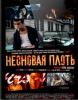 """Фильм """"Неоновая плоть"""" (2010)"""