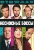 """Фильм """"Несносные боссы"""" (2011)"""