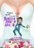 """Фильм """"Невеста любой ценой"""" (2009)"""