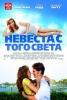 """Фильм """"Невеста с того света"""" (2008)"""