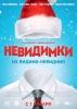 "Фильм ""Невидимки"" (2013)"