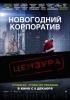 """Фильм """"Новогодний корпоратив"""" (2016)"""