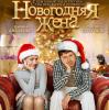 """Фильм """"Новогодняя жена"""" (2012)"""