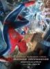 """Фильм """"Новый Человек-паук: Высокое напряжение"""" (2014)"""