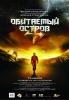 """Фильм """"Обитаемый остров"""" (2008)"""