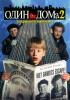 """Фильм """"Один дома 2: Затерянный в Нью-Йорке"""" (1992)"""