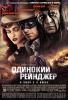 """Фильм """"Одинокий рейнджер"""" (2013)"""
