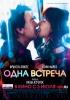 """Фильм """"Одна встреча"""" (2014)"""