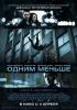 """Фильм """"Одним меньше"""" (2013)"""