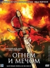 """Фильм """"Огнем и мечем"""" (1999)"""