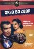 """Фильм """"Окно во двор"""" (1954)"""