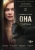 """Фильм """"Она"""" (2016)"""