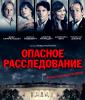 """Фильм """"Опасное расследование"""" (2017)"""