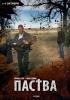 """Фильм """"Паства"""" (2006)"""