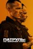 """Фильм """"Патруль: По законам улиц"""" (2020)"""