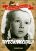 "Фильм ""Первоклассница"" (1948)"