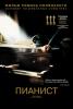 """Фильм """"Пианист"""" (2002)"""