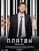 """Фильм """"Платон"""" (2008)"""