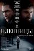 """Фильм """"Пленницы"""" (2013)"""