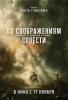 """Фильм """"По соображениям совести"""" (2016)"""