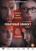 """Фильм """"Побочный эффект"""" (2013)"""