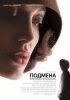 "Фильм ""Подмена"" (2008)"